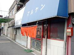 081101maruken_tenpo