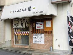 081222ryu_tenpo