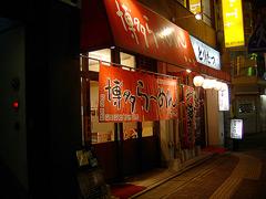 090129moheji_tenpo
