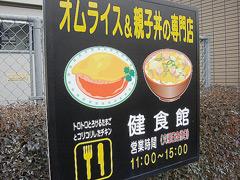 090215kenshokukan_tenpo