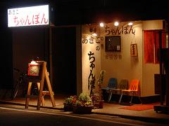 090301akiko_tenpo