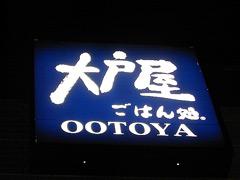 090308ootoya_tenpo