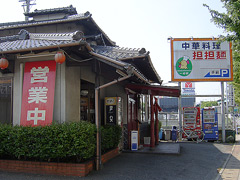 090429isshinken_tenpo