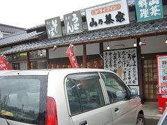 090504yamanochaya_tenpo