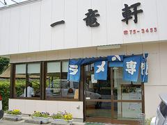 090507ichiryuken_tenpo