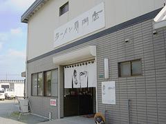 090507kuromon_tenpo