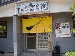 090508tsudaya_tenpo